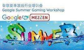 谷歌夏季游戏开发者培训
