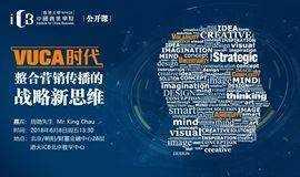 【香港大学 · 公开课】VUCA时代,整合营销传播的战略新思维