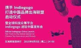 携手Indiegogo,打造中国品牌出海联盟启动仪式