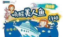 为爱发声·起航梦之旅!与明星导师一起唱游大海,航行熊本!