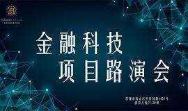 瀚德FinTech—金融科技项目投资路演会
