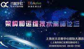 百度、小米、饿了么、新浪微博、携程、B站、平安科技邀你共话运维与架构(上海站)
