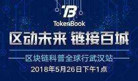 TokenBook区块链科普全球行 武汉站 5月26日