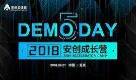 安创成长营五期DemoDay,独角兽联盟蓄势待发!