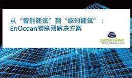 """从""""智能建筑""""到""""感知建筑"""":EnOcean物联网解决方案"""