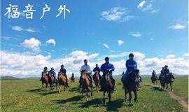 坝上草原 骑马 免费烤全羊 七彩森林 大汉行宫 闪电湖 篝火狂欢!
