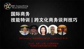 #7国际商务会谈 | 跨文化商务谈判技巧【跨文化管理BMConsulting】
