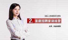 6月23-24日HR实战课程《首席招聘官训练营》