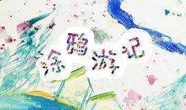 Smilology展讯   六月涂鸦游记