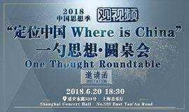 """""""定位中国""""一勺思想圆桌会"""