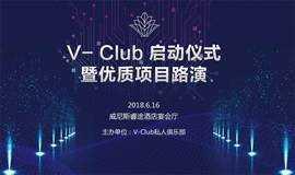 V-Club 启动仪式暨优质项目路演