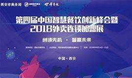 第四届中国智慧餐饮创新峰会暨2018外卖连锁加盟展