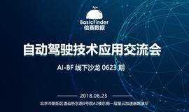 AI-BF线下沙龙0623期 自动驾驶技术应用交流会