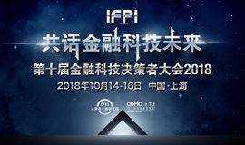 第十届金融科技决策者大会2018