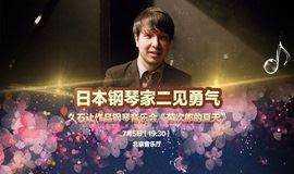 华艺星空•日本钢琴家二见勇气久石让作品钢琴音乐会《菊次郎的夏天》