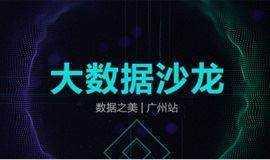 数据之美-天善智能大数据沙龙广州站:主题包含大数据分析、汽车行业客户洞察、数据挖掘电网应用、酒店行业的大数据应用等