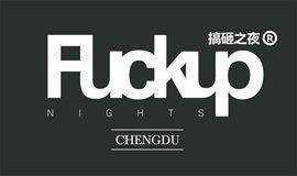 成都第九集 搞砸之夜 FUN Vol. 9 (UPARK 公园+)