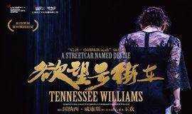 上海大剧院7.11-7.15经典话剧《欲望号街车》