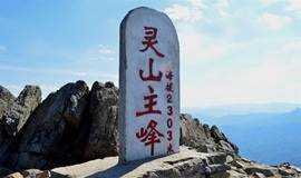 【东灵山】每周六/周日,问鼎北京之巅东灵山,徒步灵山古道,一日登山活动