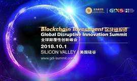 区块链应用与投资   2018全球颠覆性创新峰会(GDIS),地点美国硅谷