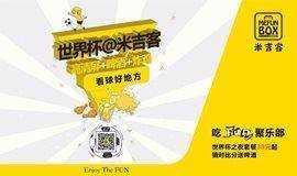 世界杯看球   MefunBox足球快闪酒吧,高清屏+啤酒+炸鸡