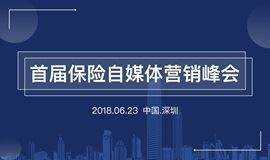 中国首届保险自媒体营销峰会