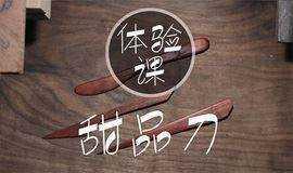 游木课堂-体验木艺课:在法租界手工制作一个木甜品刀免费吃日料