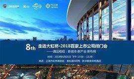 2018走进大虹桥 • 百家上市公司闭门会 -- 议程二:百家上市公司闭门会