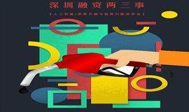 深圳融资两三事 人工智能+消费升级路演