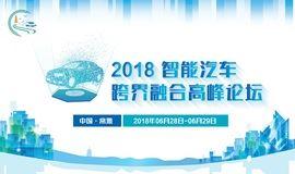 2018智能汽车跨界融合高峰论坛