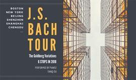 杜天奇巴赫钢琴作品钢琴独奏会:《哥德堡变奏曲》2018中美巡演成都站