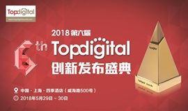2018第六届TopDigital创新发布盛典暨创新奖颁奖典礼