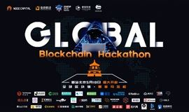 全球区块链黑客马拉松北京站   一个比特币之约