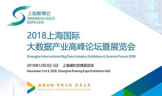 2018上海大数据产业展