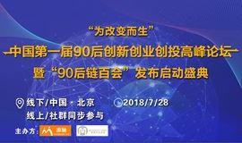 中国第一届90后创新创业创投高峰论坛暨90后链百会发布启动盛典