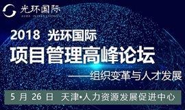 2018《项目管理高峰论坛》组织变革人才发展—天津