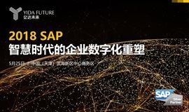 2018 SAP 智慧时代的企业数字化重塑