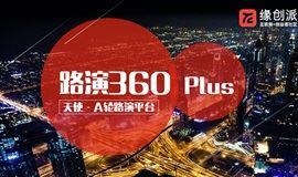 缘创派【路演360Plus】-天使轮到A轮的路演平台