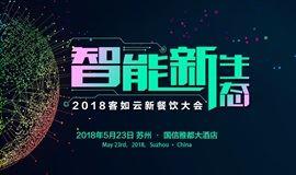 智能新生态 —— 2018客如云苏州新餐饮大会