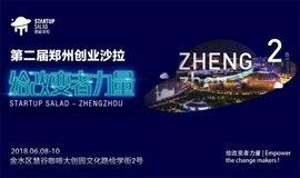 第二届郑州创业沙拉:利用一个周末,体验一次完整的创业