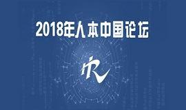 2018年人本中国论坛
