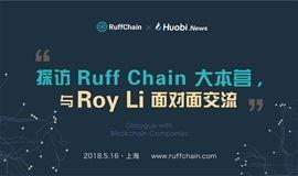 Huobi News 区块链百家行:走进 Ruff Chain