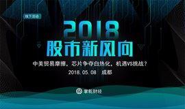 【2018股市新风向】中美贸易摩擦,芯片争夺白热化,机遇VS挑战?