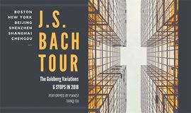 杜天奇巴赫钢琴作品钢琴独奏会:《哥德堡变奏曲》2018中美巡演上海站