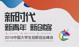 """""""新时代 新青年 新创客""""——2018中国大学生创新创业峰会"""