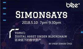 SimonSays西门说法:区块链下的数字资产