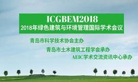 2018年绿色建筑与环境管理国际学术会议(ICGBEM2018)