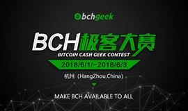 BCHGEEK大赛-Make BCH Available to All(中国杭州)