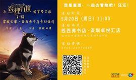 """与""""查理九世""""的冒险之旅——雷欧幻像·西西弗书店奇幻派对·深圳站"""