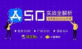 ASO实战全解析·鸟哥笔记ASO公开课